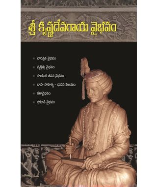 Sri Krishnadevaraya Vybhavam