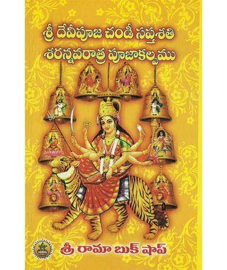 Sri Devi Pooja Chandi
