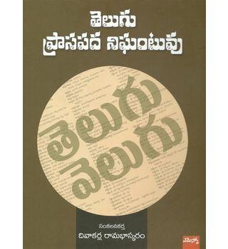 Telugu Prasapada Nigantuvu