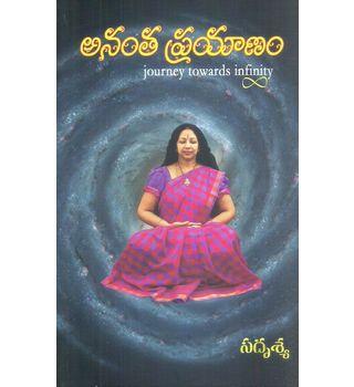 Anantha Prayanam Journey towards infinity