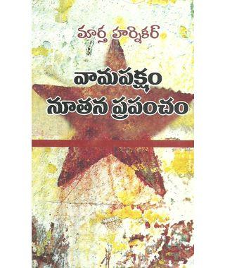 Vamapaksham Nutana Prapancham