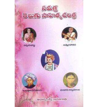 Samagra Telugu SahityaCharitra