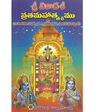Sri Ekadasi Vratha Mahatyamu