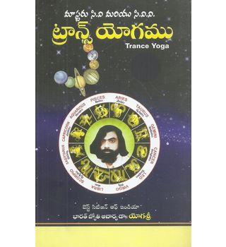 Trance Yogam