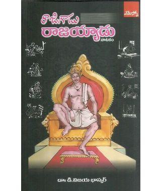 Rajigadu Rajayyadu