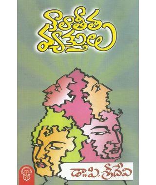 Kalateetha Vyakthulu
