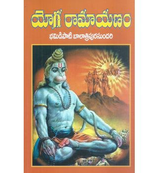 yoga Ramayanam