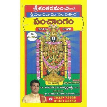 Sri Sankaramanchi Vari Panchangam 2019- 20
