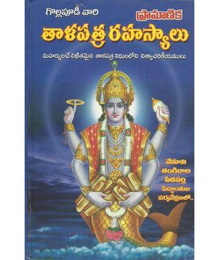 Talapatra Rahasyalu