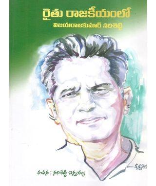 Rythu Rajakeeyamlo Vijayarajakumar Narisetti