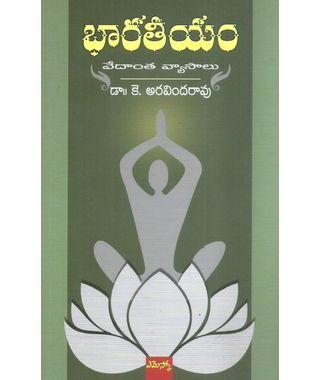 Bharateeyam Vedantha Vyasalu