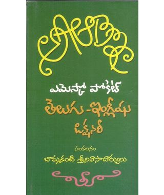 Telugu- English Dictionary
