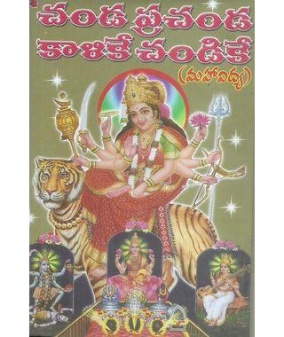 Chandaprachanda Kalikechandike