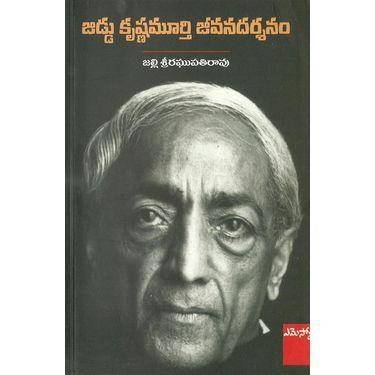 Jiddu Krishnamurthy Jeevana Darshanam