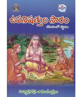 Upanishathula Saram