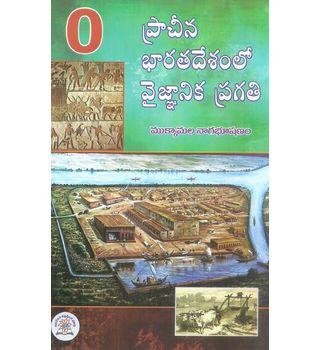 Prachina BharathaDesamlo Vaijnanika Pragathi