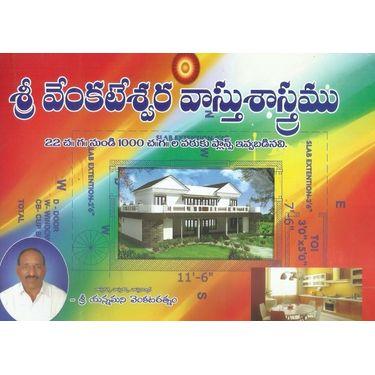Sri Venkateswara Vastu Sastramu