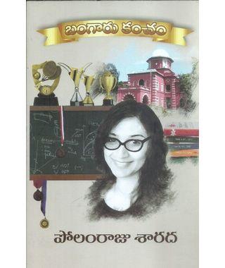 Bangaru Kancham
