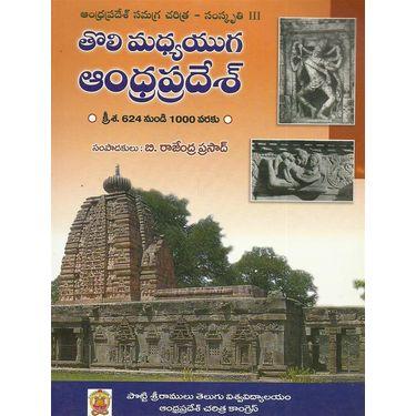Andhra Pradesh Samagra Charitra, Samskruthi- 3 ( Toli Madhya Yuga Andhrapradesh)