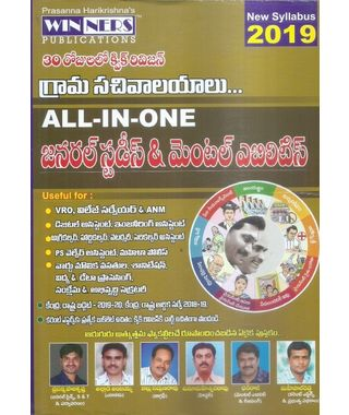 Grama sachivalayalu. . . All In One General Studies And Mental Ebilities