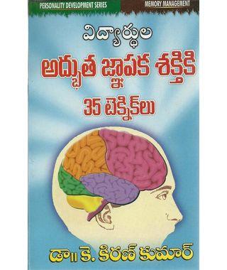 Adbutha Jnapakasakthiki 35 Technics