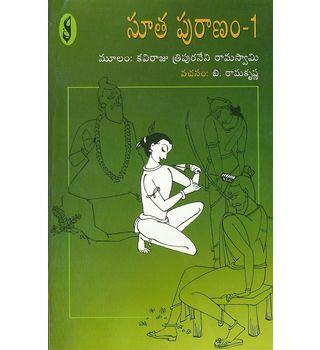 Sutha Puranam- 1, 2