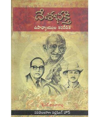 Desha Bhakthi Upaadyayula Karadeepika
