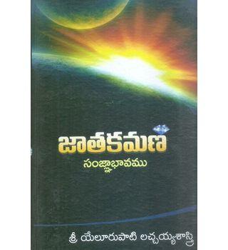Jatakamani
