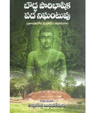 Bouddha Paribhashika Pada Nighantuvu