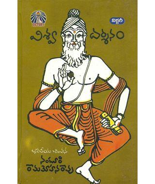 Viswa Darshanam Bharatheya Chintana