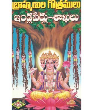 Brahmanula Gothramulu