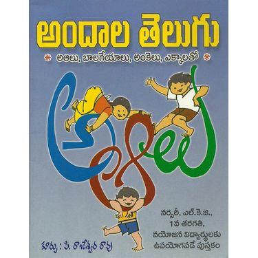 Andala Telugu