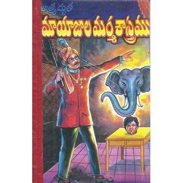 Mayajala Marma sastramu