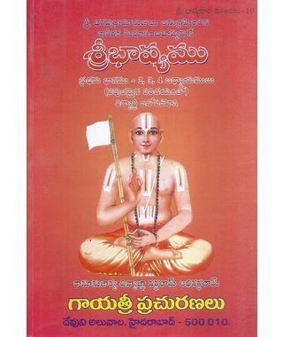 Sribashyamu- 2