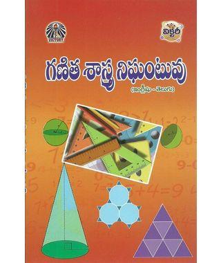 Ganita Sastra Nigantuvu(English- Telugu)