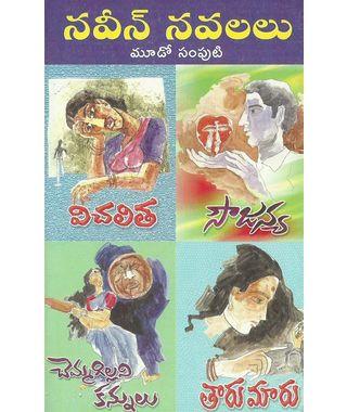 Ampashaya Naveen Novels (3)