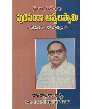 Telugu Tejam- Paripundaa Appalaswamy Jeevitham- Sahitya