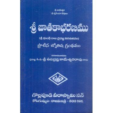 Sri Jathakabharanamu