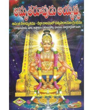 Amrutha Roopudu Ayyappa