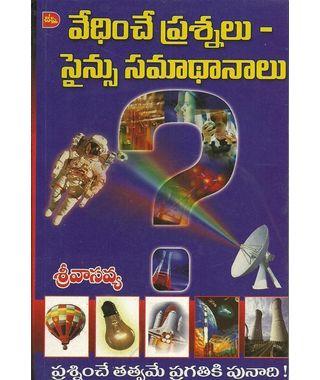 Vedhinche Prasnalu- Science Samadanalu