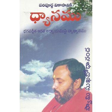 Dhyanamu