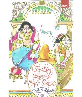 Ekaveera Viswanadha Kathana Kowsalam