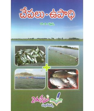 Chepalu- Upadhi