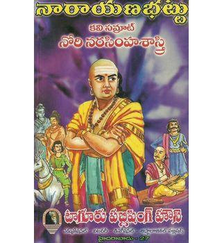 Narayana Bhattu