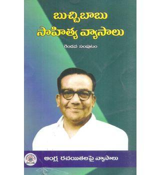 Bucchibabu Sahitya Vyasalu