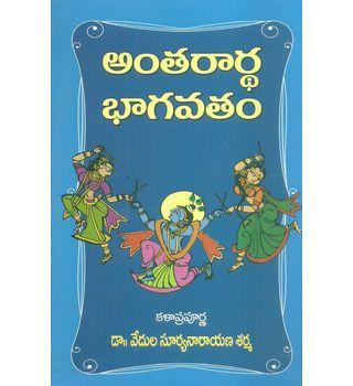 Antarartha Bhagavatham