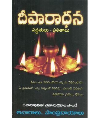 Deeparadhana Paddathulu- Phalitalu