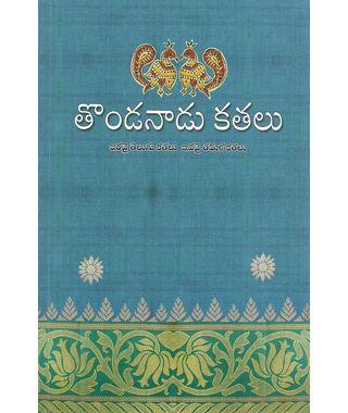 Tondanadu Kathalu