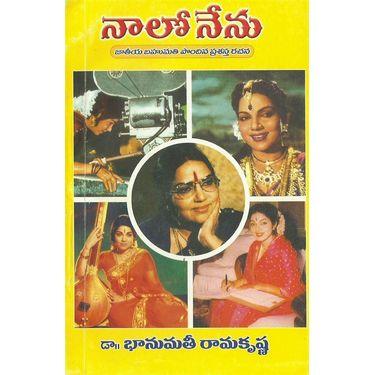 Nalo Nenu Bhanumati Ramakrishna