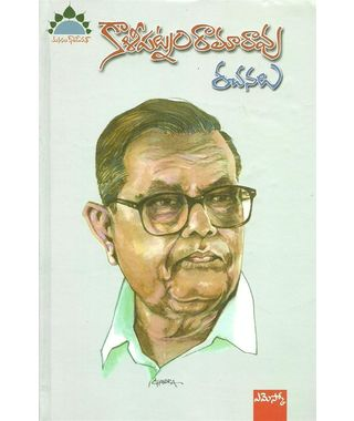 Kalipatnam Ramarao Rachanalu